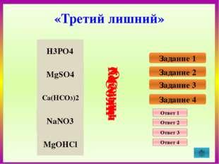 «Третий лишний» Задание 1 Задание 2 Задание 3 Задание 4 SO3 P2O5 CO2 H2S N2O