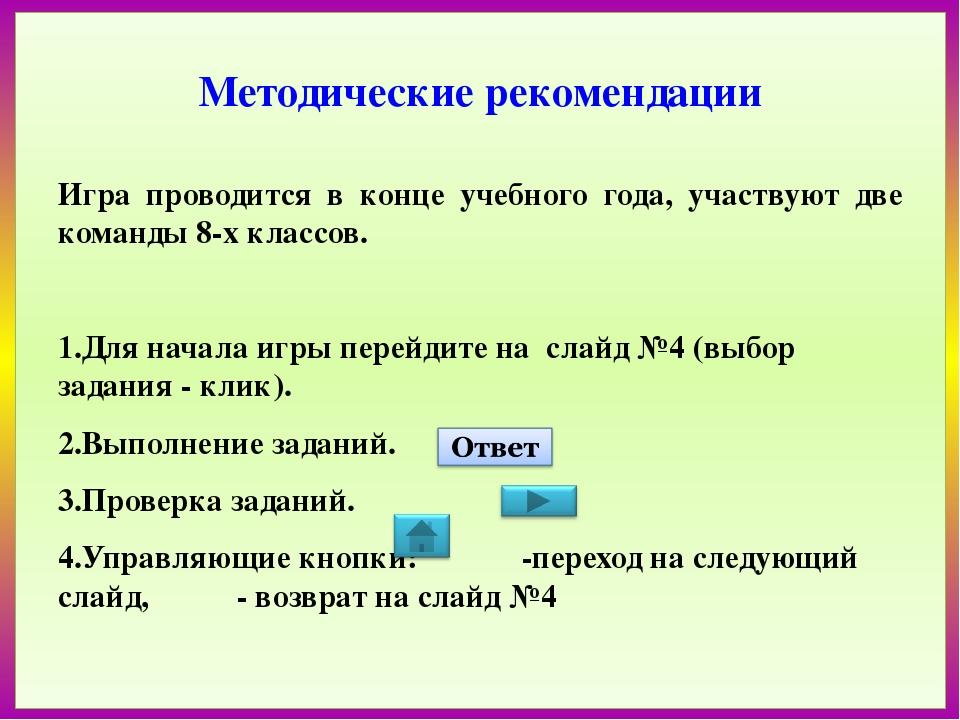 Методические рекомендации Игра проводится в конце учебного года, участвуют д...