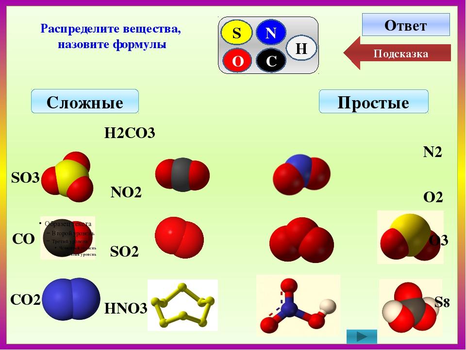 Распределите вещества, назовите формулы Простые Сложные Ответ SO3 CO CO2 H2C...