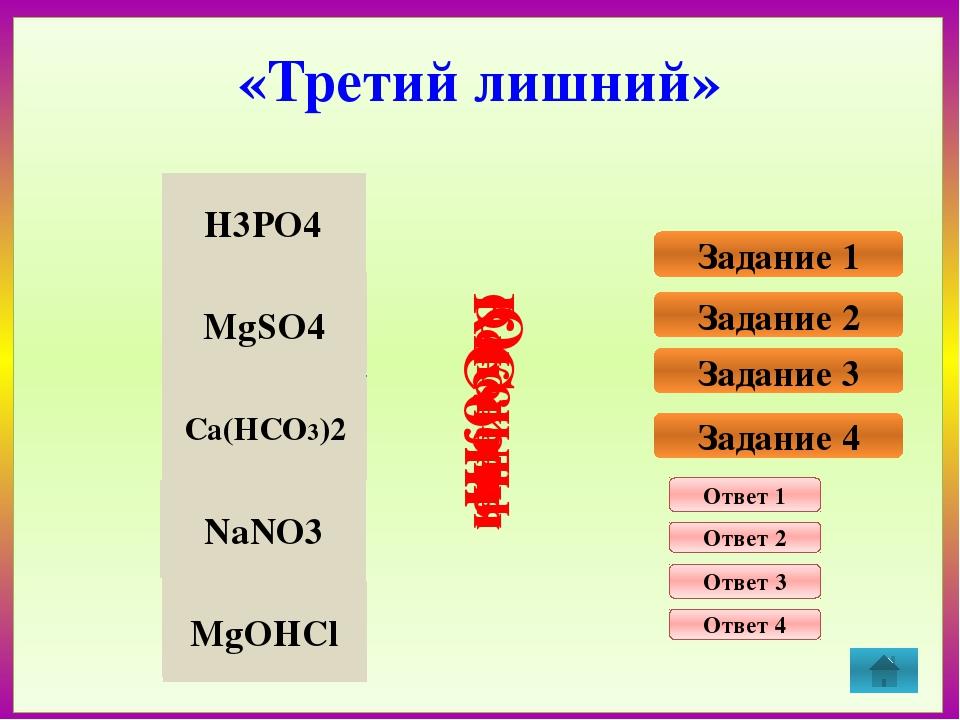 «Третий лишний» Задание 1 Задание 2 Задание 3 Задание 4 SO3 P2O5 CO2 H2S N2O...