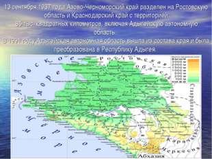 13 сентября 1937 года Азово-Черноморский край разделен на Ростовскую область