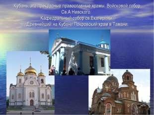 Кубань, это прекрасные православные храмы. Войсковой собор Св.А Невского. Каф