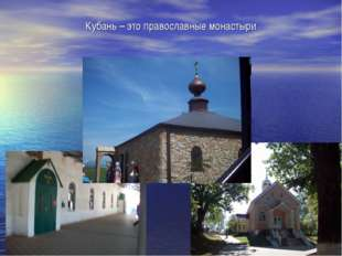 Кубань – это православные монастыри