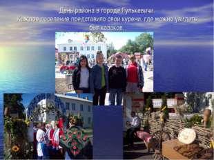 День района в городе Гулькевичи. Каждое поселение представило свои курени, гд