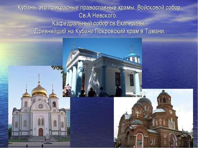 Кубань, это прекрасные православные храмы. Войсковой собор Св.А Невского. Каф...