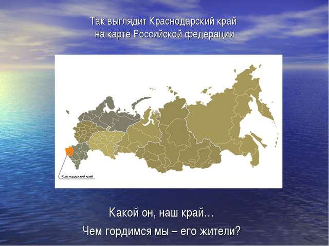 Так выглядит Краснодарский край на карте Российской федерации Какой он, наш к...