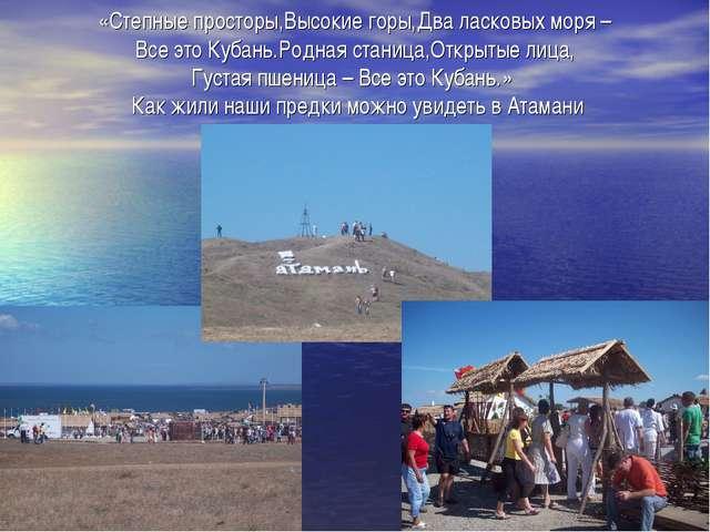 «Степные просторы,Высокие горы,Два ласковых моря – Все это Кубань.Родная стан...