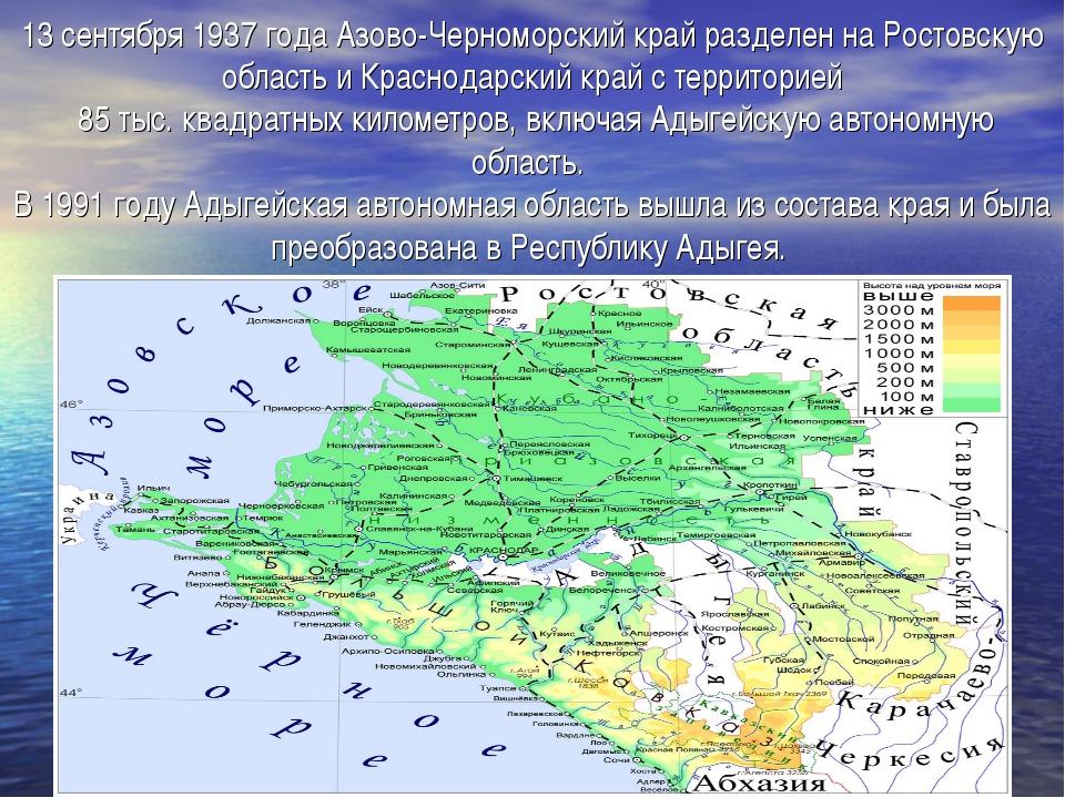 13 сентября 1937 года Азово-Черноморский край разделен на Ростовскую область...