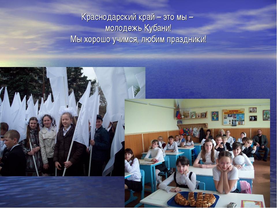 Краснодарский край – это мы – молодежь Кубани! Мы хорошо учимся, любим праздн...