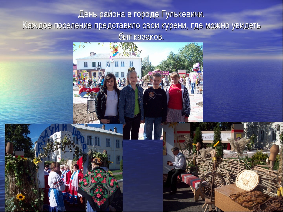 День района в городе Гулькевичи. Каждое поселение представило свои курени, гд...