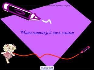Математика 2 «ж» сынып 900igr.net №18 М.Сатыбалдиев атындағы жалпы орта білім
