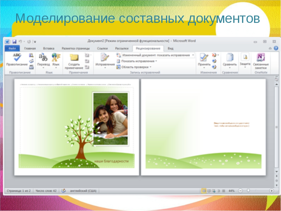 Как сделать открытку в ворде 2010