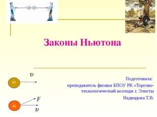 Законы Ньютона Подготовила: преподаватель физики БПОУ РК «Торгово-технологиче