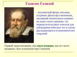 - итальянский физик, механик, астроном, философ и математик, оказавший значит