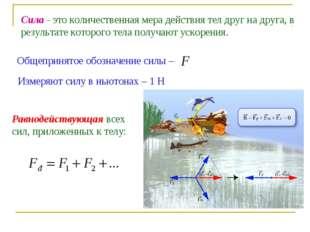 Общепринятое обозначение силы – Сила - это количественная мера действия тел д