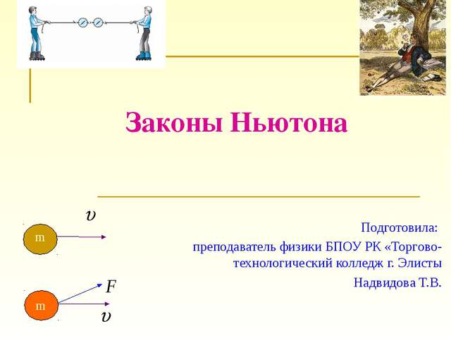 Законы Ньютона Подготовила: преподаватель физики БПОУ РК «Торгово-технологиче...