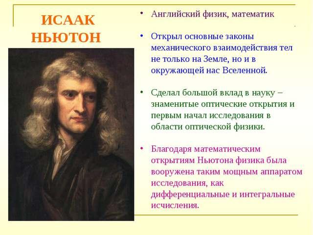 ИСААК НЬЮТОН Английский физик, математик Открыл основные законы механического...