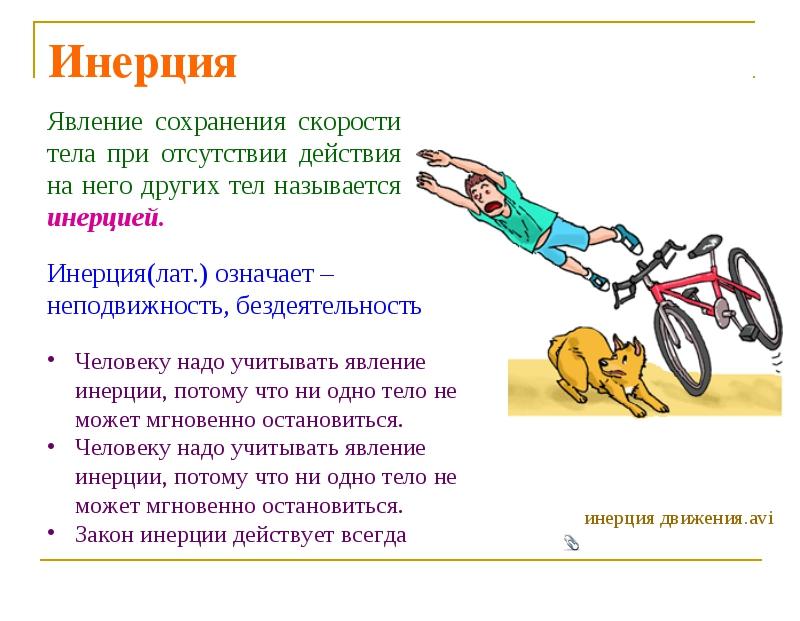 Инерция Явление сохранения скорости тела при отсутствии действия на него друг...