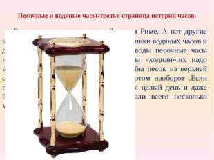 Песочные и водяные часы-третья страница истории часов. Водяные часы появились