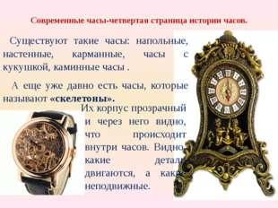 Современные часы-четвертая страница истории часов. Существуют такие часы: нап