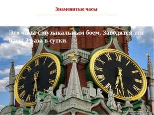 Знаменитые часы Кремлевские куранты на Спасской башне. Это часы с музыкальным