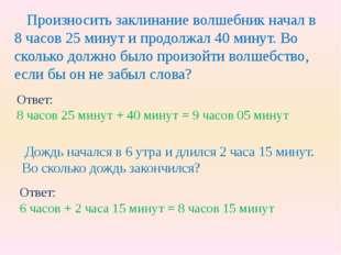 Ответ: 8 часов 25 минут + 40 минут = 9 часов 05 минут Произносить заклинание