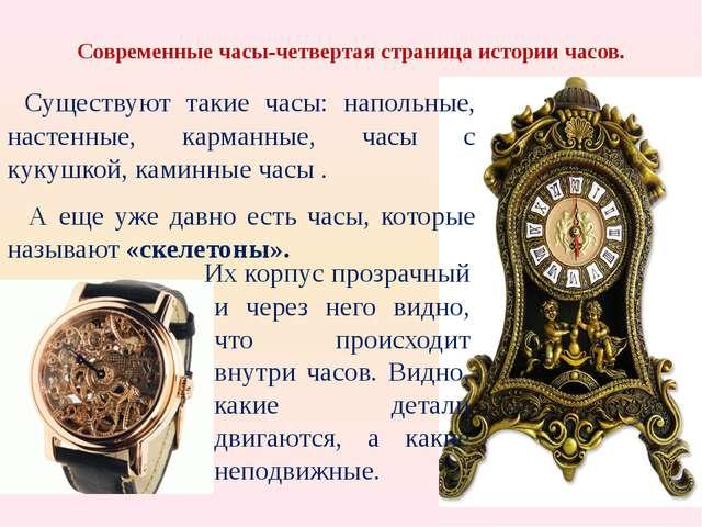 Современные часы-четвертая страница истории часов. Существуют такие часы: нап...