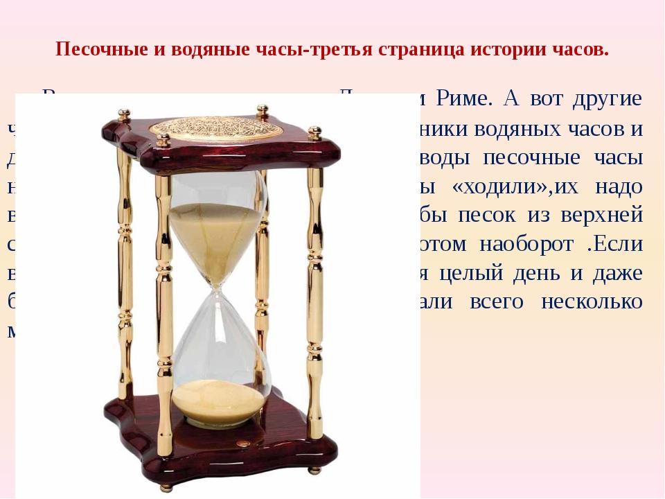 Песочные и водяные часы-третья страница истории часов. Водяные часы появились...
