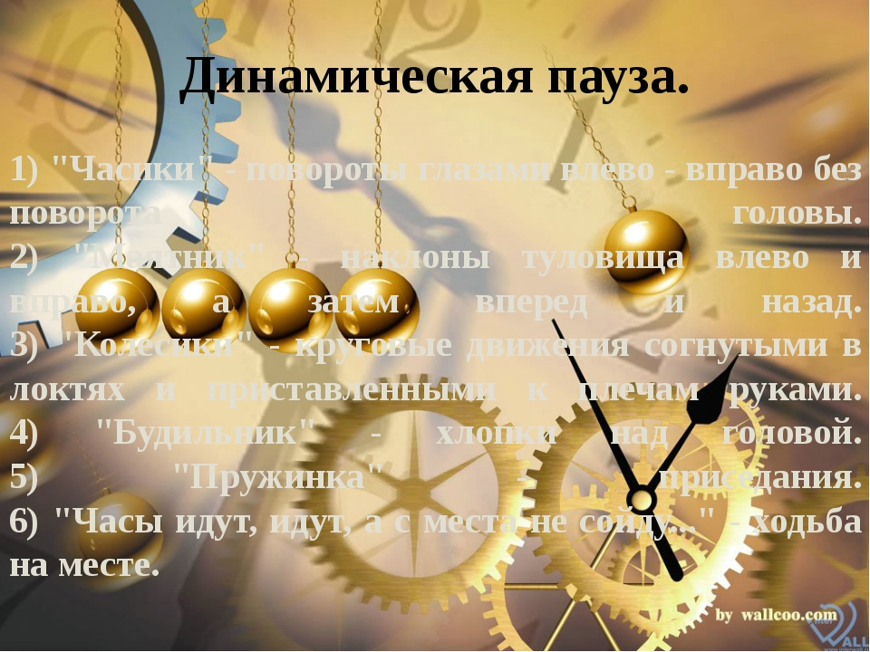 """Динамическая пауза. 1) """"Часики"""" - повороты глазами влево - вправо без поворот..."""
