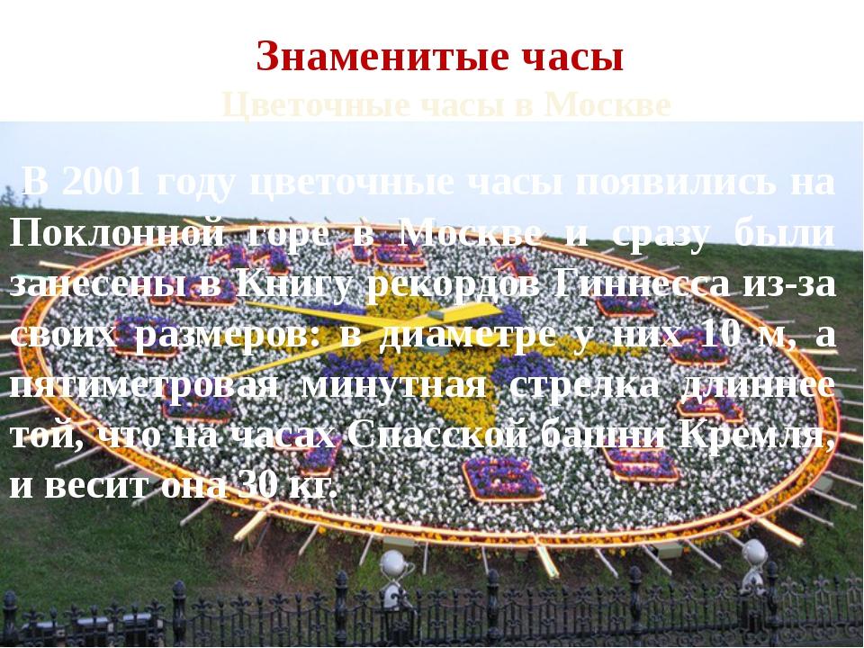 В 2001 году цветочные часы появились на Поклонной горе в Москве и сразу были...