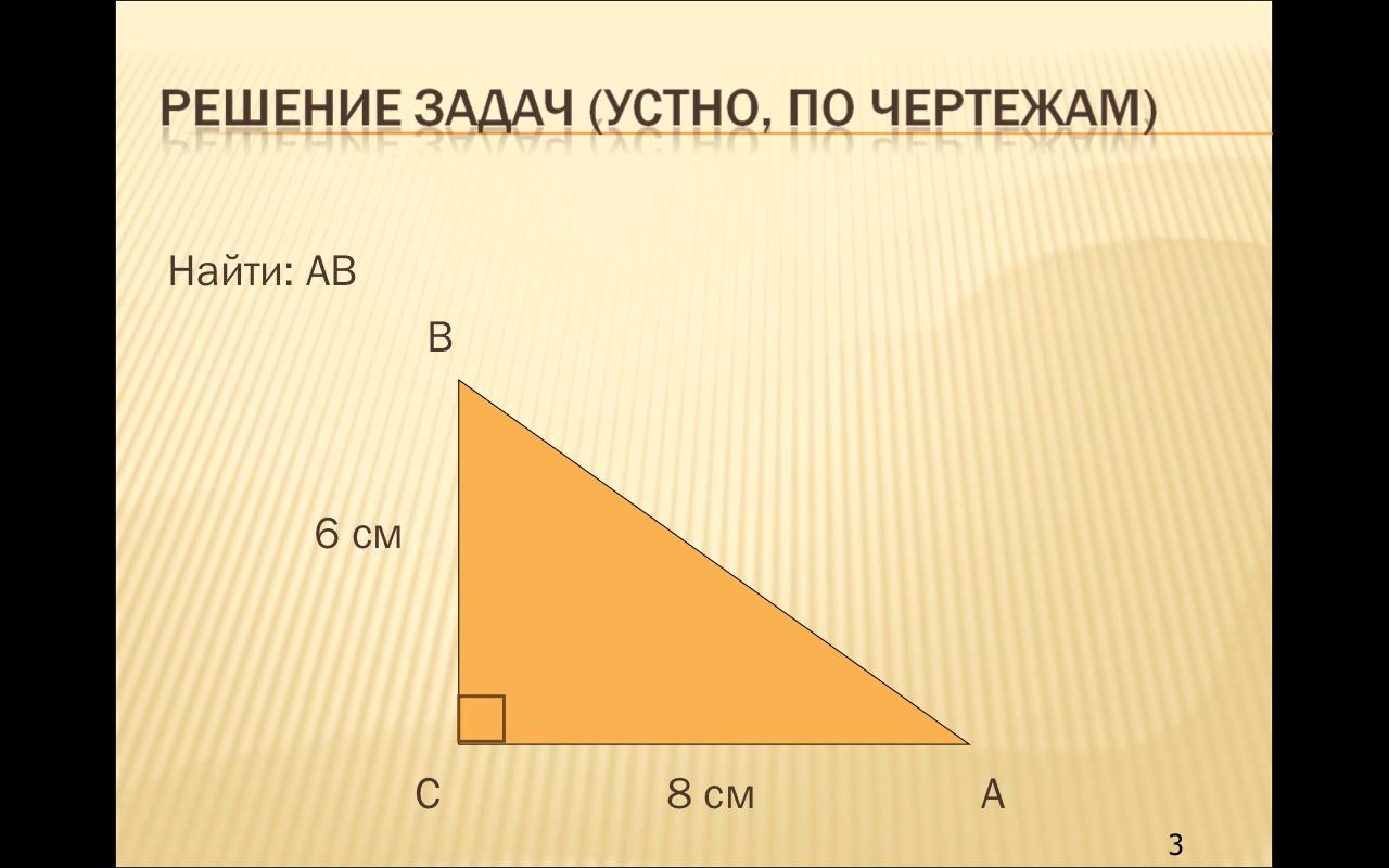 презентация геометрия 8 класс теорема пифагора