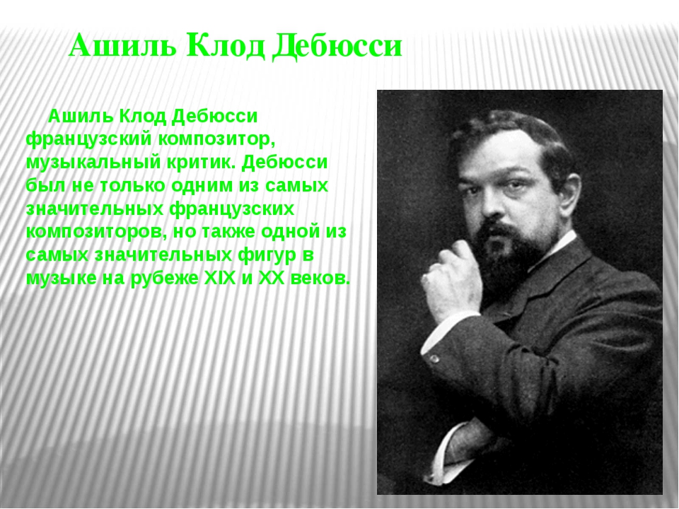 Images for debussy