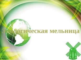 Экологическая мельница