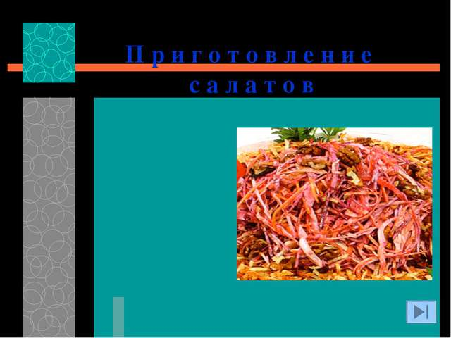 Технология Приготовления Салатов Презентация