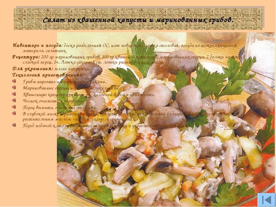 Салаты с грибами маринованными рецепты простые