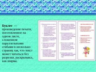 Буклет — произведение печати, изготовленное на одном листе, сложенном паралле