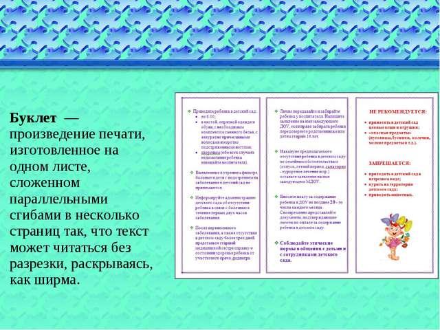 Буклет — произведение печати, изготовленное на одном листе, сложенном паралле...