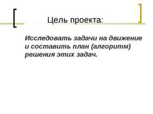 Цель проекта: Исследовать задачи на движение и составить план (алгоритм) реш