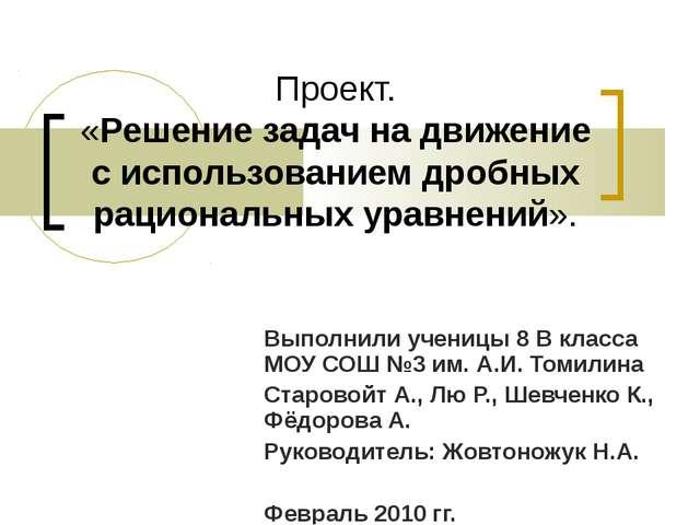 Проект. «Решение задач на движение с использованием дробных рациональных урав...