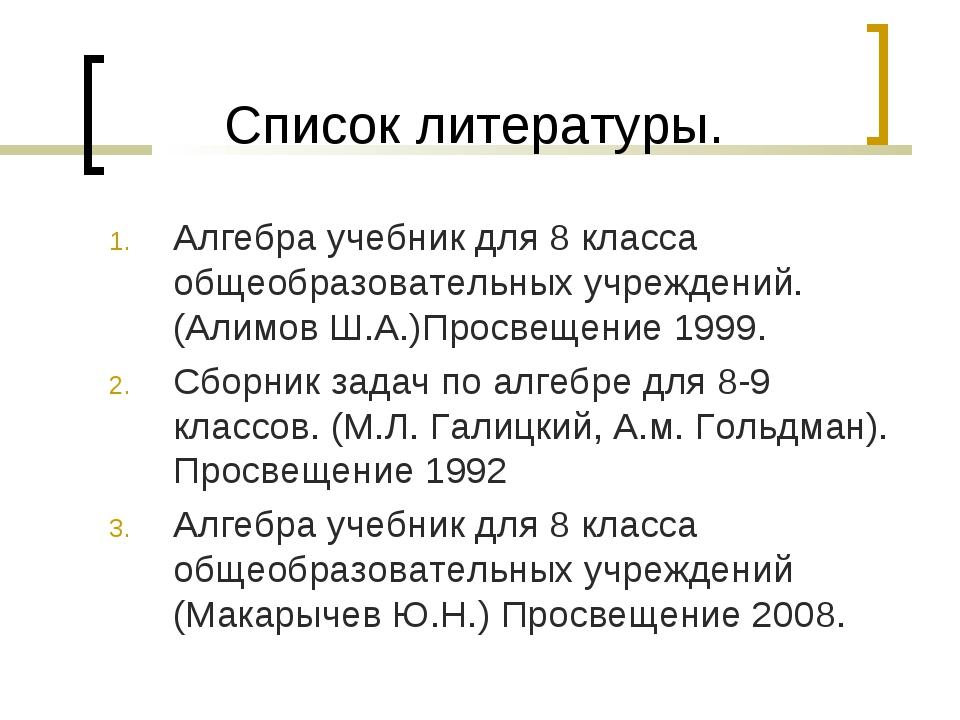 Список литературы. Алгебра учебник для 8 класса общеобразовательных учреждени...