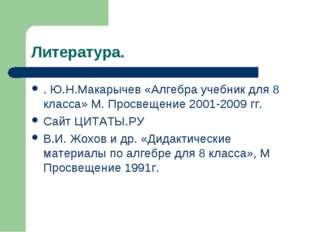 Литература. . Ю.Н.Макарычев «Алгебра учебник для 8 класса» М. Просвещение 200