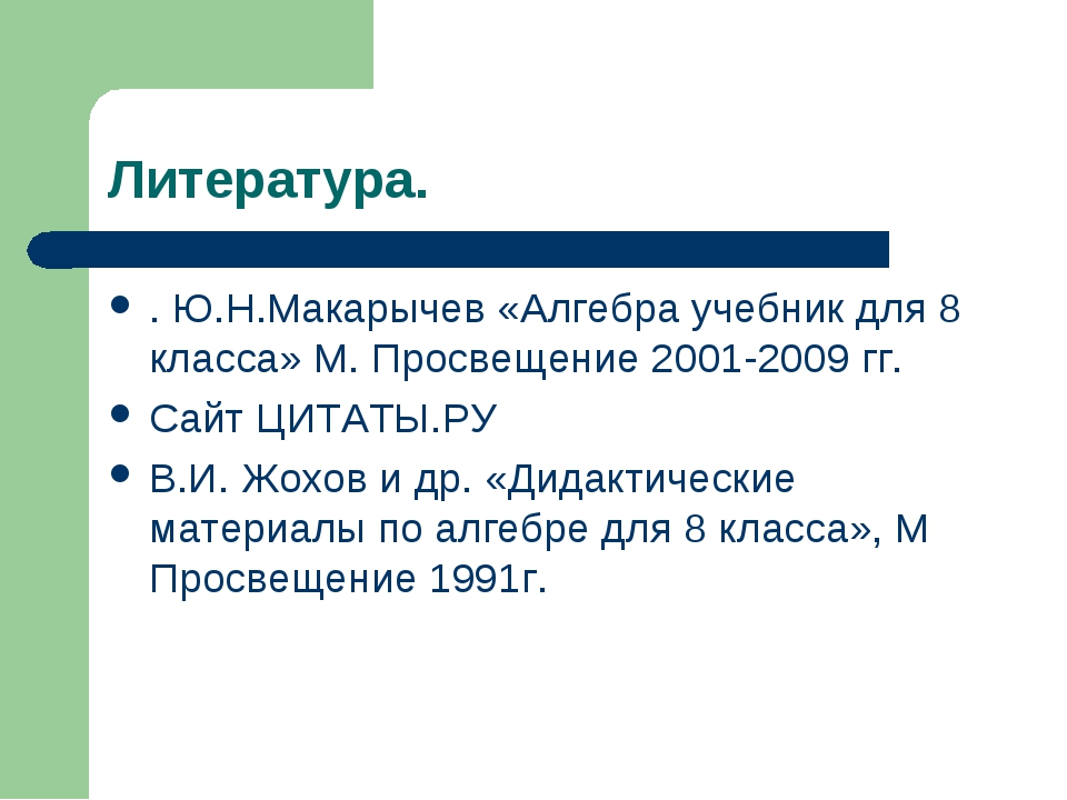Литература. . Ю.Н.Макарычев «Алгебра учебник для 8 класса» М. Просвещение 200...