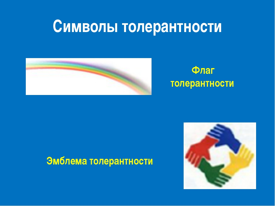 Символы толерантности Флаг толерантности Эмблема толерантности