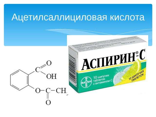 Ацетилсаллициловая кислота