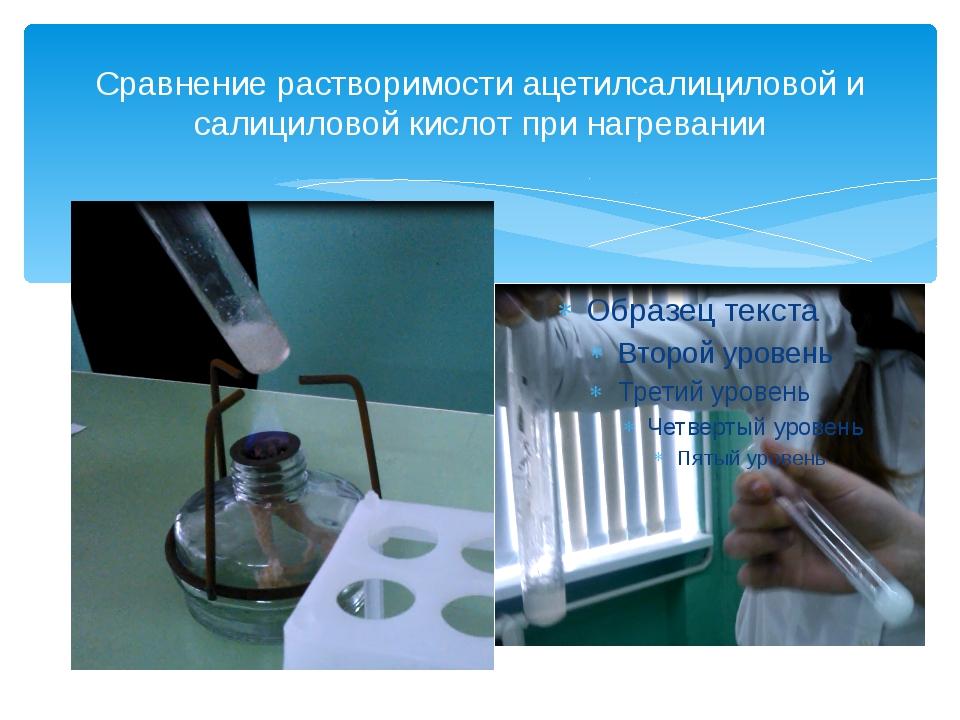 Сравнение растворимости ацетилсалициловой и салициловой кислот при нагревании