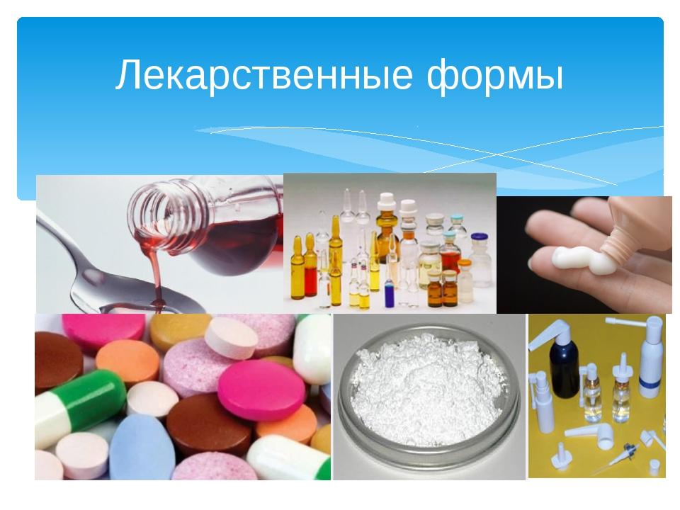Лекарственные формы