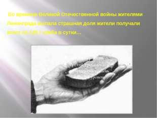 Во времена Великой Отечественной войны жителями Ленинграда выпала страшная д