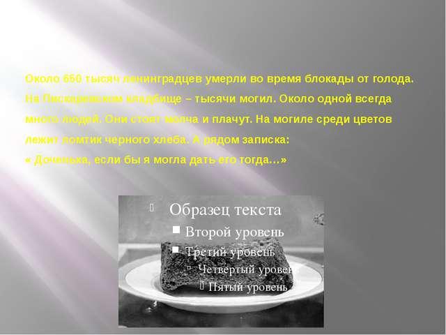 Около 650 тысяч ленинградцев умерли во время блокады от голода. На Пискаревск...