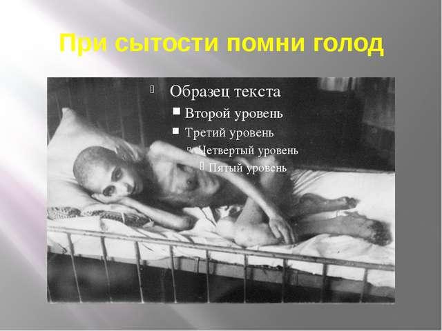 При сытости помни голод