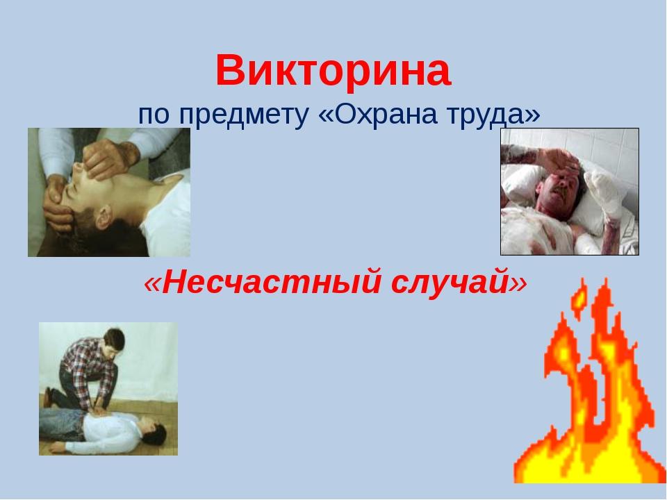Викторина по предмету «Охрана труда» «Несчастный случай»